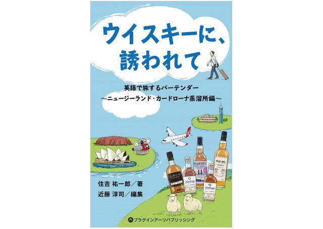 名店 福岡のバー・ライカード オーナーバーテンダー 住吉祐一郎氏/著「ウイスキーに誘われて」発売