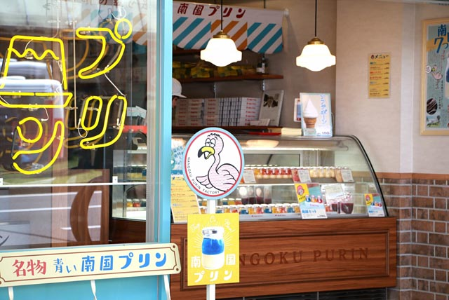 1日4000個販売、宮崎でしか買えなかった「南国プリン」が通販開始