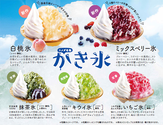 コメダ珈琲から季節限定メニュー「かき氷」順次販売開始