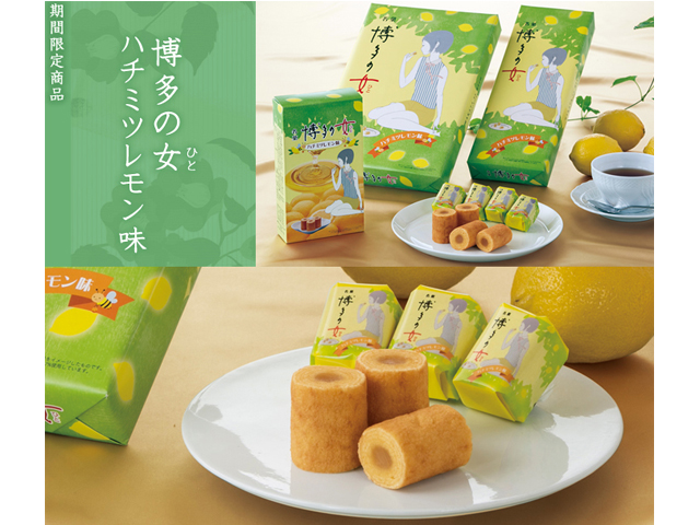 二鶴堂「博多の女(ひと)ハチミツレモン味」販売開始