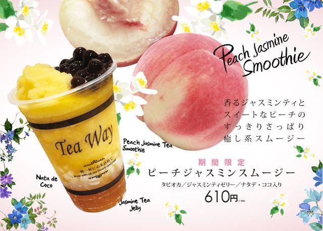 タピオカドリンク専門店TeaWayから期間限定ドリンク「ピ―チジャスミンスムージー」が新登場