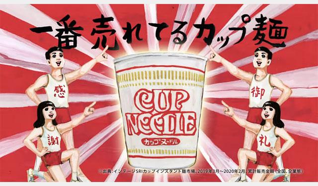 日清食品がカップヌードル発売50周年を前にCM「カップヌードルとは 篇」公開