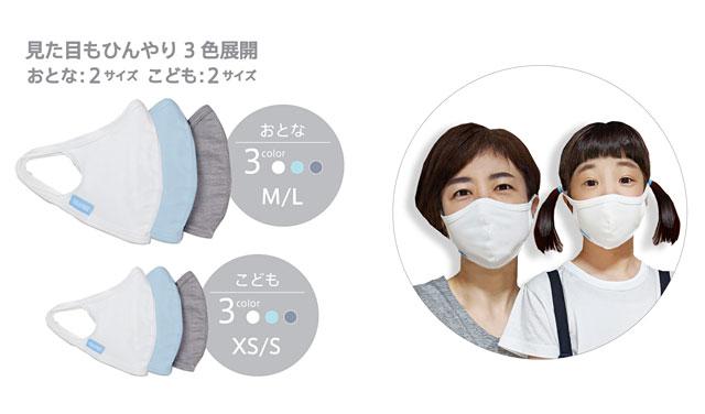 カジグループから新商品「真夏の夏マスク」発売へ