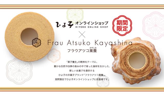 「ひよ子オンラインショップ×Frau Atsuko Kayashina(フラウアツコ菓養)」期間限定で販売中