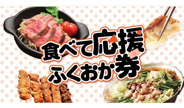 ふくやが販売する商品券「食べて応援ふくおか券」販売開始!売上の一部を福岡の医療従事者の方々へ寄付