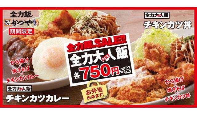 チキンカツカレー or チキンカツ丼、かつやから「全力大人飯」発売へ