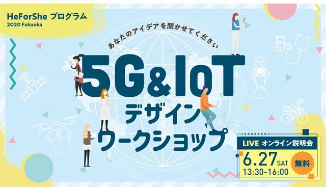 福岡市科学館が「5G&IoTデザインワークショップ」オンライン無料説明会開催へ