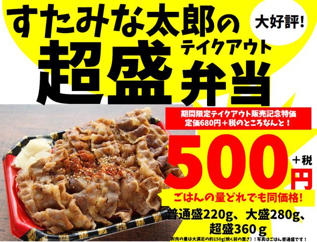 すたみな太郎「テイクアウト焼肉弁当&ケーキ」販売開始(店舗限定)