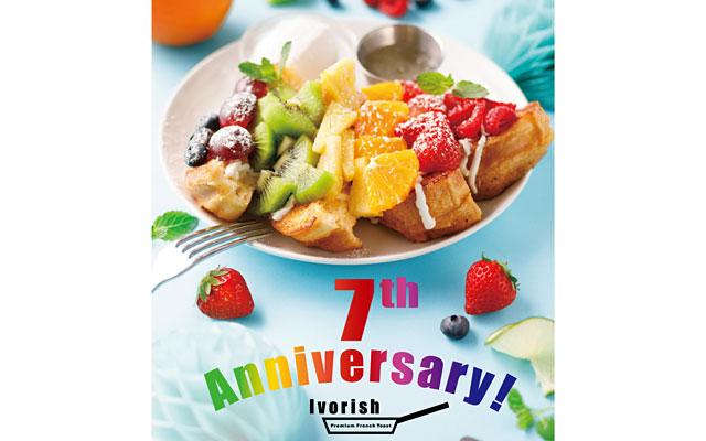 アイボリッシュから7周年記念特別メニュー「Rainbow(レインボー)」発売へ
