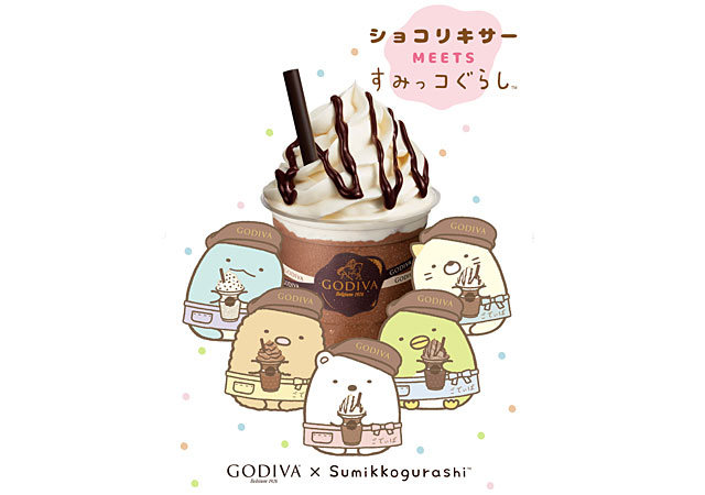 ゴディバの「ショコリキサー」が発売15周年、「すみっコぐらし」とのコラボレーショングッズ登場
