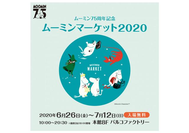 ムーミン75周年記念「ムーミンマーケット2020」福岡パルコで開催へ