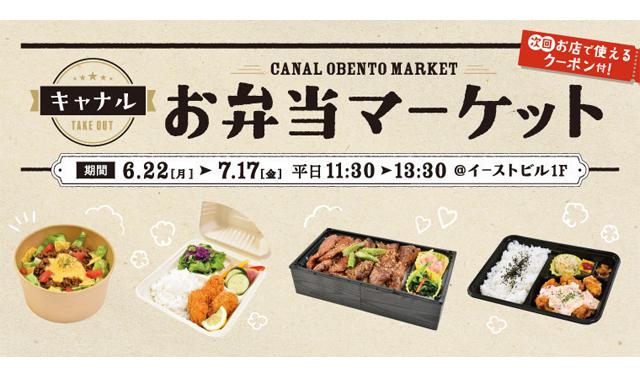 【平日限定】売切御免!数量限定「キャナルお弁当マーケット」開催