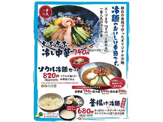 博多めんちゃんこ亭から新商品『釜揚げ冷麺』販売開始