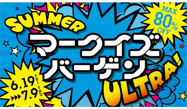 夏物アイテムをはじめとする商品を最大80%OFFで大放出「マークイズバーゲンULTRA!」開催中