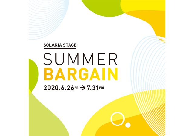 「ソラリアステージサマーバーゲン」この夏に欲しいアイテム、食べたかったあの味まで、 うれしいバーゲンプライスで登場!