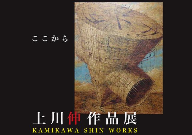 直方谷尾美術館「上川 伸 作品展『ここから』」開催中