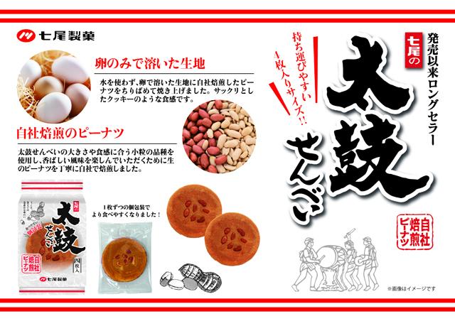 七尾製菓「ポケット太鼓せんべい」好評発売中