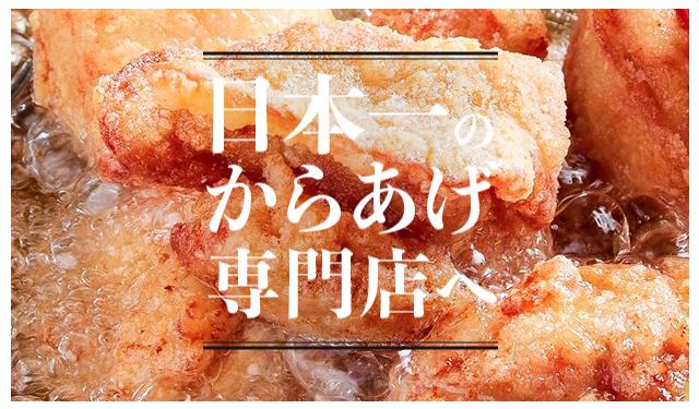 からあげ専門店「鶏笑 井尻駅前店」オープン(春日上白水店から移転)