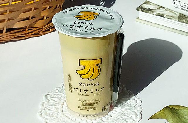 セブンから「sonna バナナミルク 190g」登場