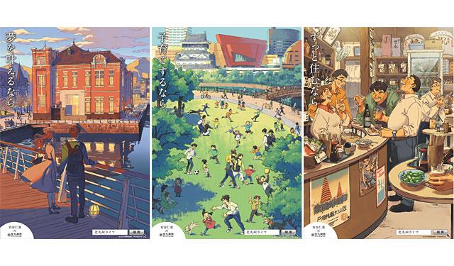 新進気鋭のアニメーター刈谷仁美×北九州市「移住促進PRポスター」刷新