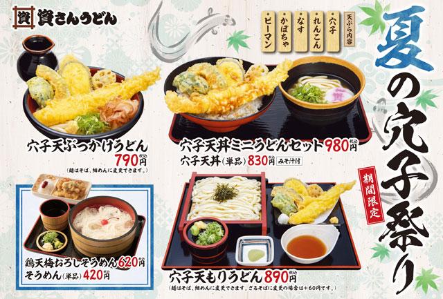 穴子天は約30cmのジャンボサイズ、資さんうどんが「夏の穴子祭り」開催へ