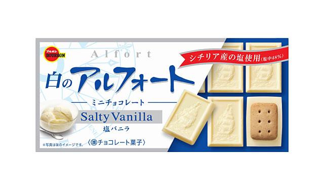 ブルボンから「白のアルフォートミニチョコレート」と「157gアルフォート塩バニラ」発売へ