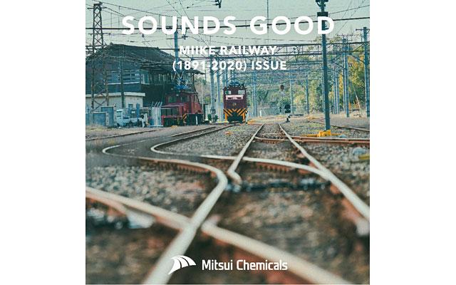 ありがとう 炭鉱電車プロジェクト「ASMR音源とSeiho氏による楽曲」を公開
