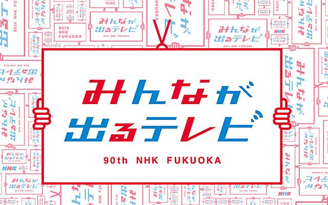 NHK福岡放送局が開局90年、「みんなが踊れる『好いとっと』のダンス動画」公開