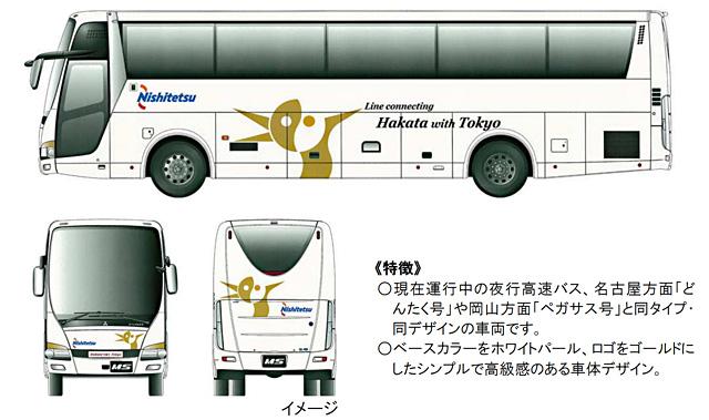 西鉄、福岡・北九州~東京線「はかた号」が運行開始30周年、新型車両導入へ
