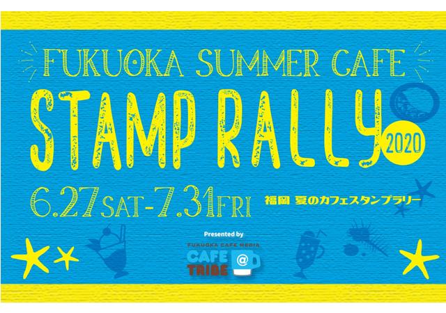 福岡都市圏のカフェ17店舗で「福岡 夏のカフェスタンプラリー」を開催