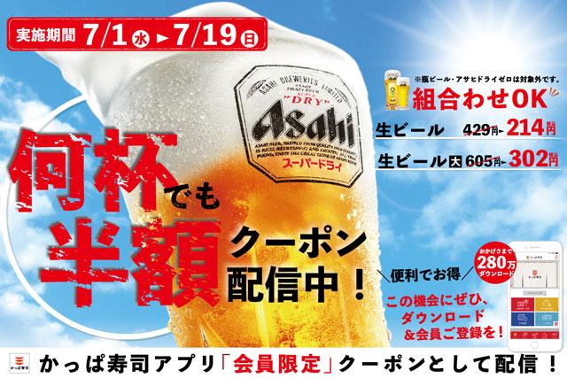 かっぱ寿司がアプリ会員向けに「生ビール半額クーポン」配布へ
