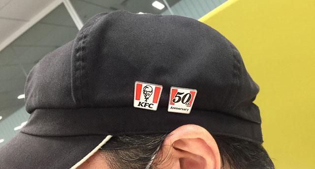 日本ケンタッキー・フライド・チキンが創業50周年「創業記念パック」発売へ