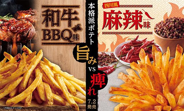 ファーストキッチンから王道本格派ポテト2種とベトナム氷スイーツ発売へ