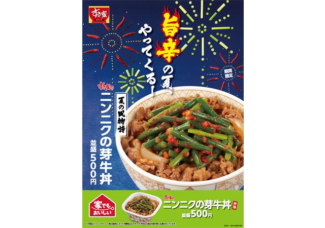 今年もすき家に旨辛の夏がやってくる! 「ニンニクの芽牛丼」発売