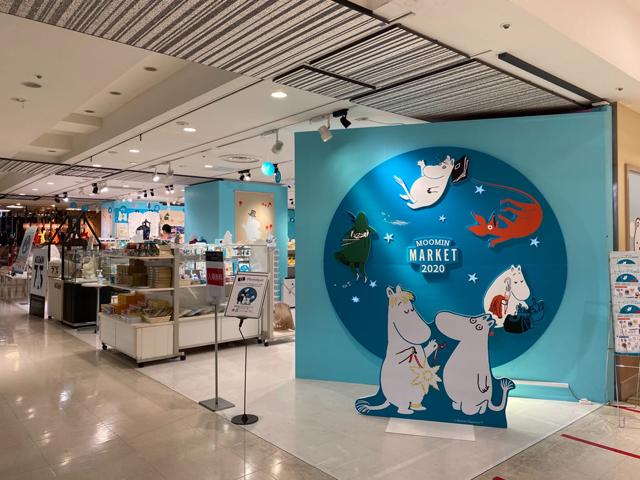 ムーミン75周年記念「ムーミンマーケット2020」福岡パルコで開催中