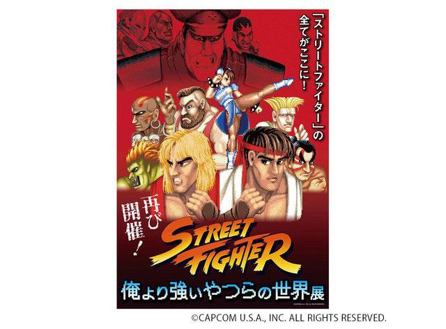 福岡市科学館で『ストリートファイター「俺より強いやつらの世界展」』開幕