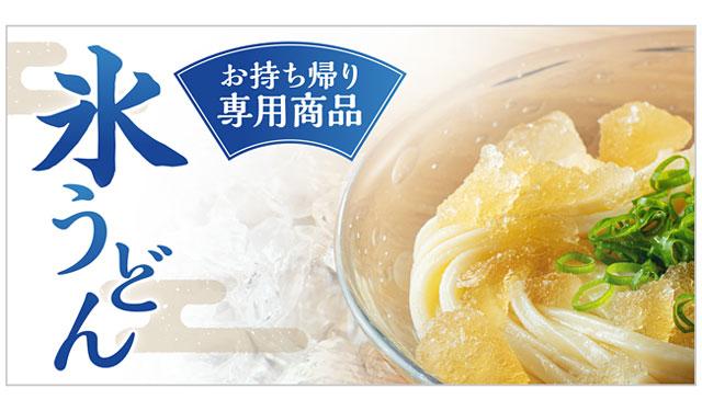 """丸亀製麺から同社史上""""最も冷たい""""うどんが新登場"""