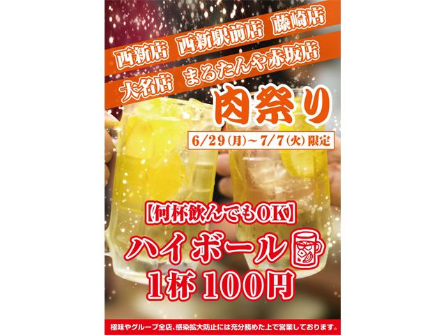 ハイボール1杯100円で提供「焼肉 極味や」で『肉祭り』開催中