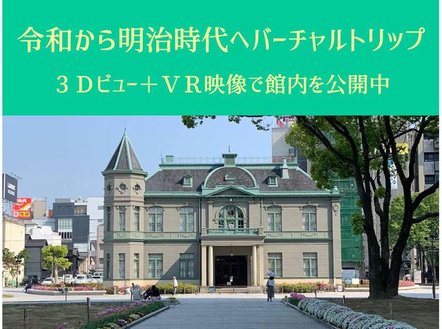 3Dビュー・VR映像で重要文化財・旧福岡県公会堂貴賓館を楽しもう