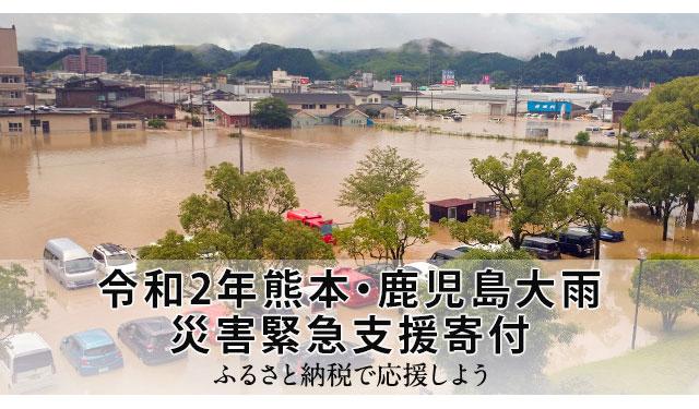"""ふるさと納税ポータルサイト""""さとふる""""が「令和2年熊本・鹿児島大雨 災害緊急支援寄付サイト」開設"""