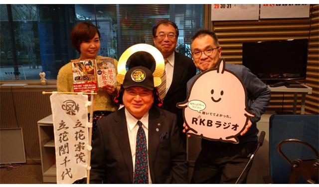 毎週RKBラジオで放送した15分番組のスペシャル 版「第57回ギャラクシー賞ラジオ部門優秀賞」受賞