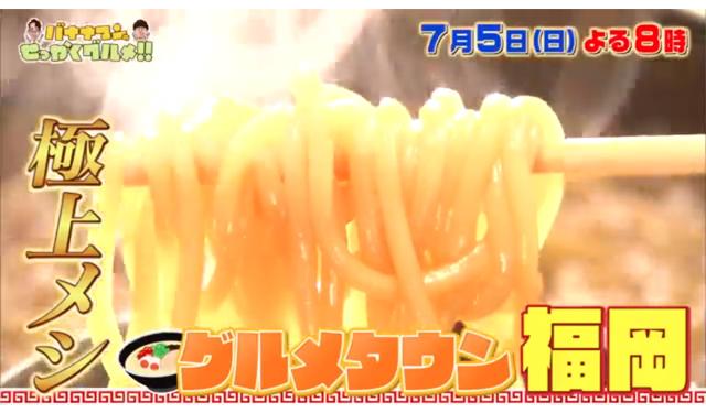 RKB毎日放送「バナナマンのせっかくグルメ」福岡で8大グルメを食べつくし旅!