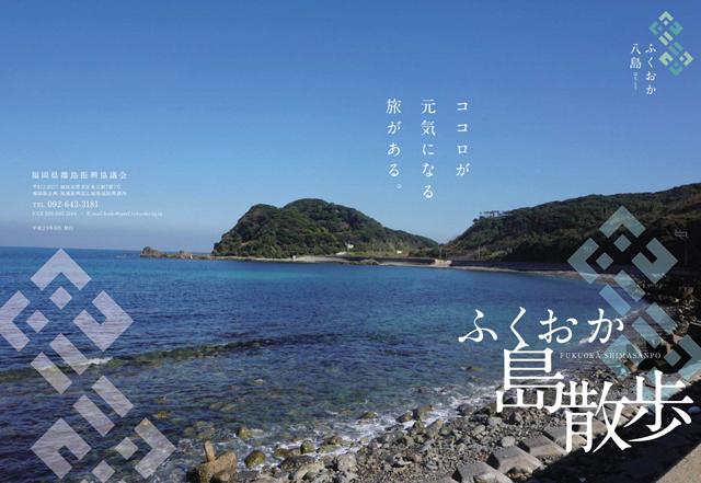 福岡県の8つの島(離島)をご存じですか?