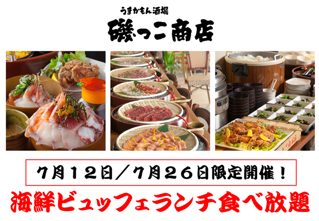 天神磯っこ商店が『海鮮丼ビュッフェランチ』7月も2日間限定開催へ