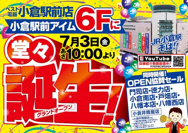 「ベスト電器 小倉駅前店」小倉駅前アイム6Fにグランドオープン