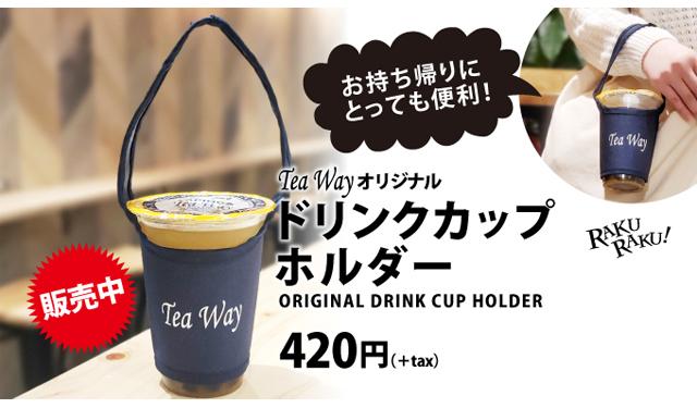 タピオカドリンク専門店TeaWayから「ドリンクカップホルダー」販売開始