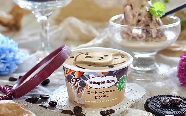 ハーゲンダッツからミニカップ『コーヒークッキーサンデー』新発売へ