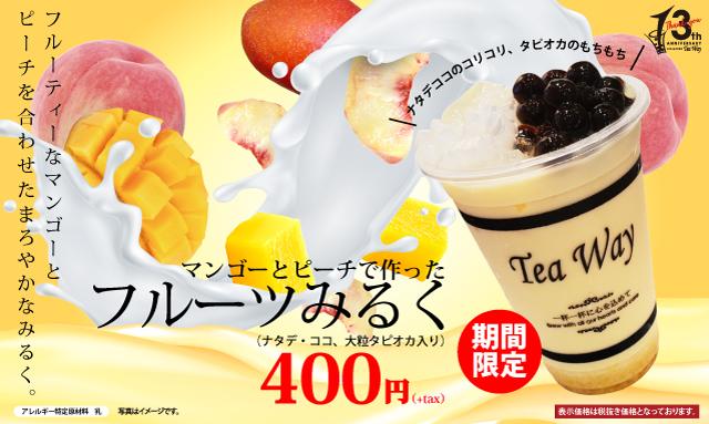 タピオカドリンク専門店TeaWayから期間限定の「フルーツみるく」が販売開始