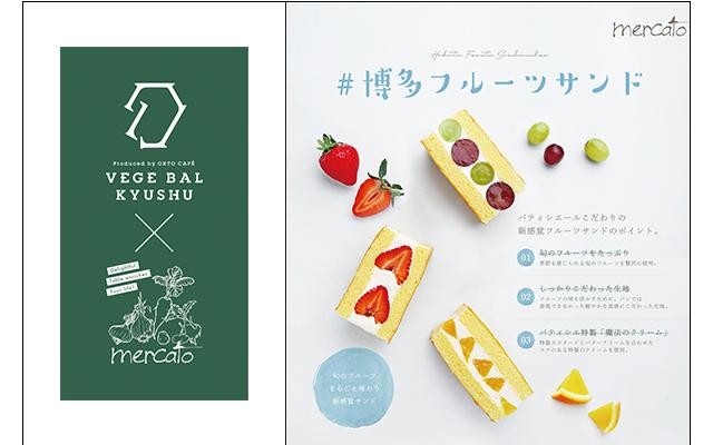 『ベジバルキュウシュウ×メルカート』&『PABLO mini』博多に期間限定オープン