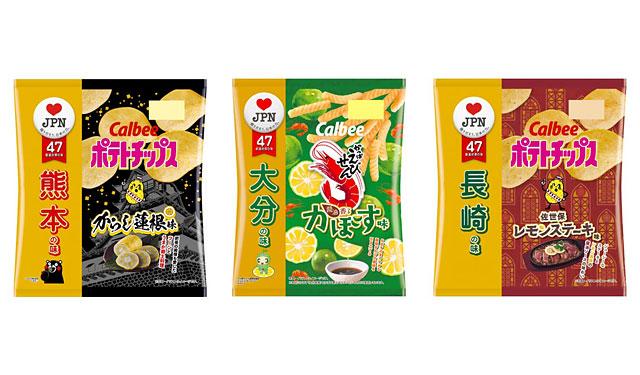 カルビーから九州郷土の味、3種登場